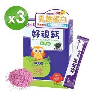 【生達活沛】好視鈣芽孢益生菌*3盒(專為兒童設計全方位營養補給)