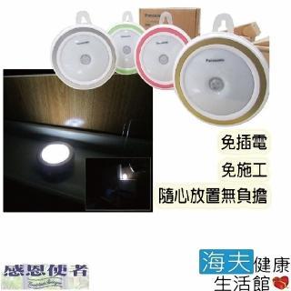 【日華 海夫】LED 感應燈 免插電 免施工 可隨意放置 顏色精美