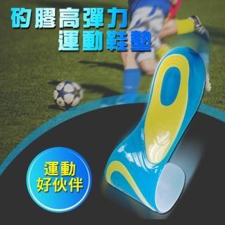 【足的美形】矽膠高彈力運動鞋墊(2雙)