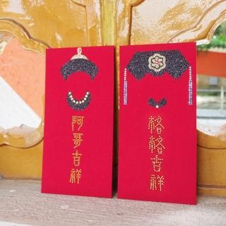 【GFSD璀璨水鑽精品】璀璨萬用紅包袋(千歲千千歲系列-格格阿哥 二入一組)
