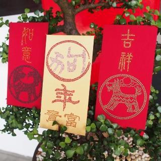 【GFSD璀璨水鑽精品】璀璨萬用紅包袋(狗年行大運系列-狗年富貴 三入一組)