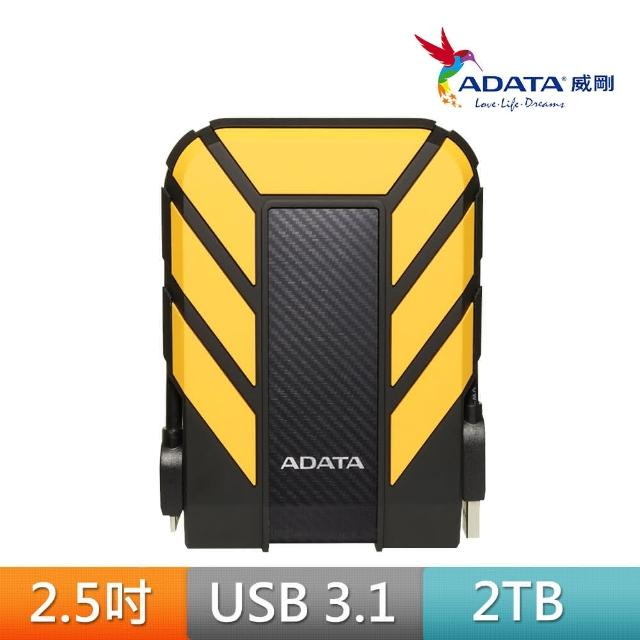 【ADATA 威剛】Durable HD710Pro 2TB USB3.1 2.5吋軍規防水防震行動硬碟(黃)