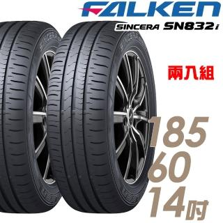 【FALKEN 飛隼】SINCERA SN832i 環保節能輪胎_兩入組_185/60/14(833)