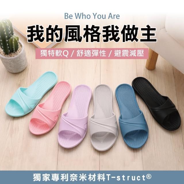 【333家居鞋館】輕便家居拖2代│做自己居家拖鞋(7色)/
