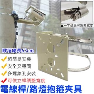 【KINGNET】加強版63CM 監視器路燈支架夾具(依柱子可調寬度 鏡頭支架 支架配件 攝影機)