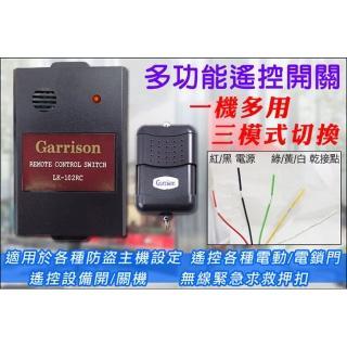 【KINGNET】遙控專用 門禁 門鎖 安裝便利 三模式可調 RC RM R2 遙控內碼調整(居家 社區)