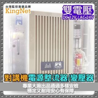 【KINGNET】公寓對講機整流器(電源變壓器)