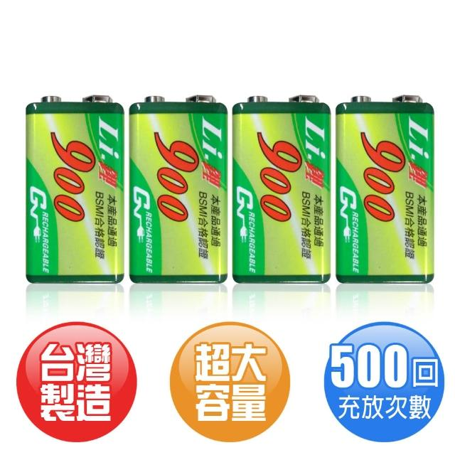【GN奇恩】高容量900型9V鋰充電池(4入)/