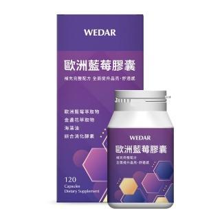 【Wedar 薇達】歐洲藍莓膠囊(120顆/瓶)