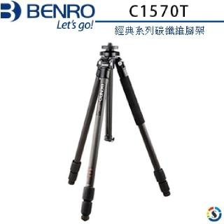 【BENRO百諾】C1570T經典系列碳纖維腳架(勝興公司貨)