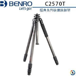 【BENRO百諾】C2570T 經典系列碳纖維腳架(勝興公司貨)