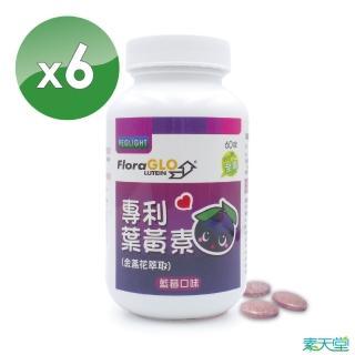 【素天堂】Kemin專利葉黃素咀嚼錠 藍莓口味(6瓶優惠組)
