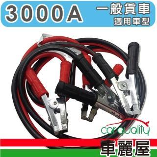 【急救俠】汽車救車線-3000A(TA-D004)