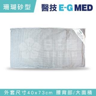 【醫技】動力式熱敷墊-珊瑚砂型濕熱電熱毯(43x70公分 背部/腰部適用)