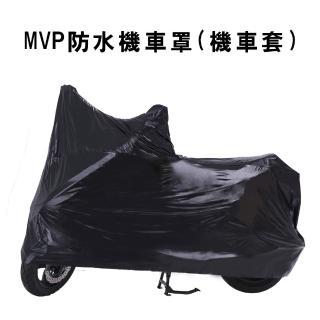 【飛銳fairrain】MVP防水機車罩(機車套)