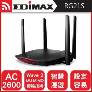 【EDIMAX 訊舟】RG21S AC2600 MU-MIMO 智慧漫遊無線網路分享器
