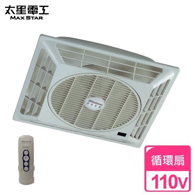 【太星電工】喜馬拉雅/輕鋼架循環扇(110V)/