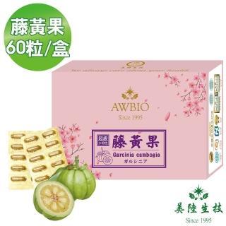 【美陸生技AWBIO】超級藤黃果萃取HCA(經濟包 60粒/盒)