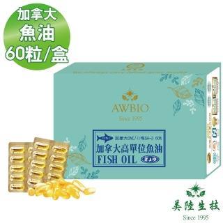 【美陸生技AWBIO】100%加拿大ONC高純度TG型魚油(經濟包 60粒/盒 滋補強身)