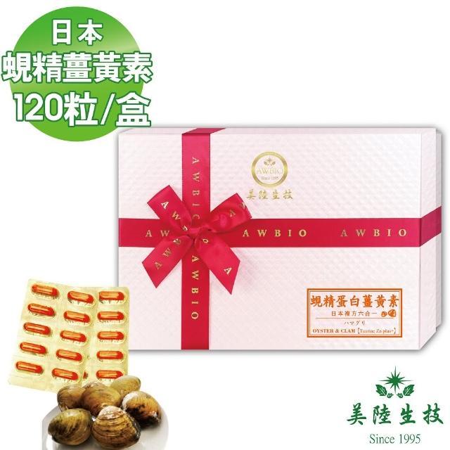 【美陸生技AWBIO】日本蜆精薑黃素 大和蜆 滋補強身 精神旺盛(120粒/盒)