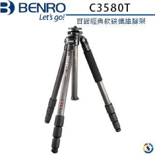【BENRO百諾】C3580T 百諾經典款腳架(勝興公司貨)