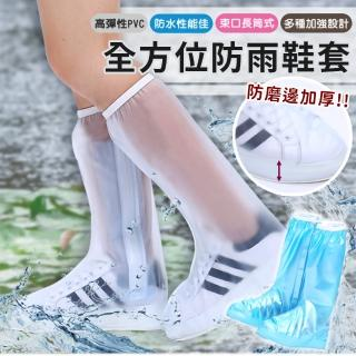 【EZlife】高筒拉鍊式防雨鞋套
