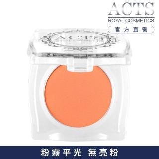 【ACTS維詩彩妝】霧面純色眼影 淺橘A207