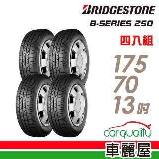 【BRIDGESTONE 普利司】B250 省油耐磨輪胎_四入組_175/70/13(B250)