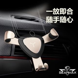 【Gearmax】重力三爪車用出風口手機支架(CAR017)
