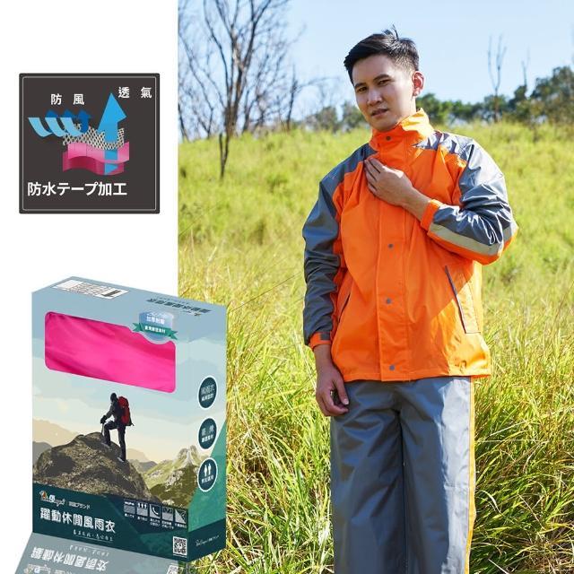【雙龍牌】領先時尚躍動休閒兩件式風雨衣(風衣雨衣防水連帽外套)
