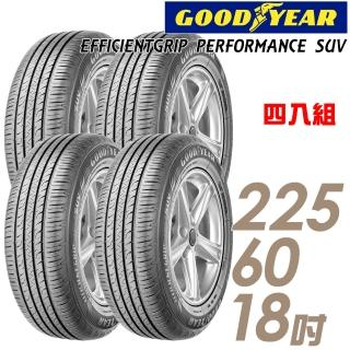 【GOODYEAR 固特異】EFFICIENTGRIP PERFORMANCE SUV 舒適休旅輪胎_四入組_225/60/18(EPS)
