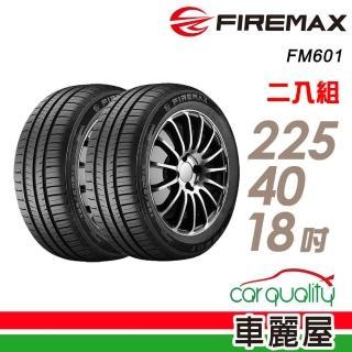 【FIREMAX】FM601 降噪耐磨輪胎_兩入組_225/40/18(FM601)