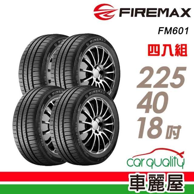 【FIREMAX】FM601 降噪耐磨輪胎_四入組_225/40/18(FM601)