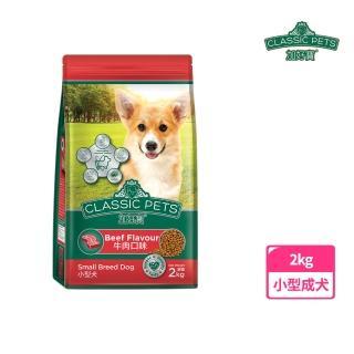 ~Classic Pets 加好寶~小型犬乾狗糧 ~ 牛肉口味 2kg