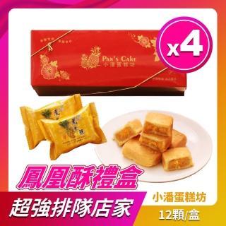 【小潘】鳳黃酥4盒組(12顆/盒*4)