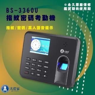 【大當家】BS-3360U 輕巧型二合一 指紋/密碼考勤機/打卡機/打卡鐘保固14個月業界首創
