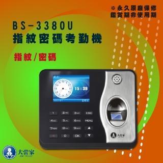 【大當家】保固14個月業界首創BS-3380指紋打卡機考勤機(指紋考勤打卡機)