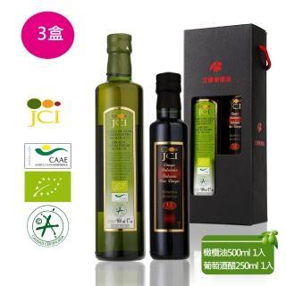 【3盒組  JCI艾欖】完美油醋禮盒-特級冷壓初榨橄欖油500ml+ 12年巴薩米克葡萄酒醋250ml
