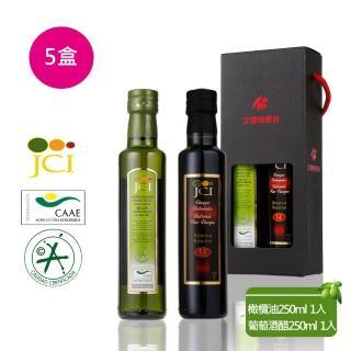 【5盒組 JCI艾欖】精緻油醋禮盒-特級冷壓初榨橄欖油250ml+ 12年巴薩米克葡萄酒醋250ml