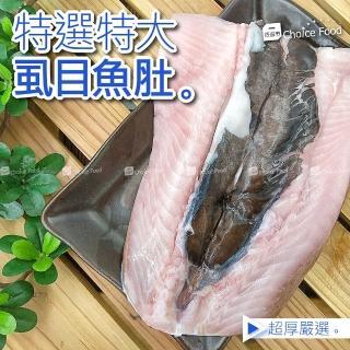 【巧益市】台南特大無刺虱目魚肚20片(300g/片)