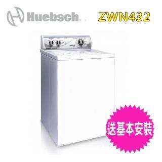 【Huebsch 優必洗】美式9公斤直立式洗衣機(ZWN432)