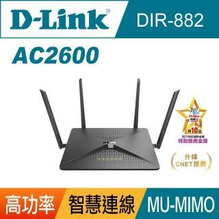 【D-Link】友訊★DIR-882_AC2600 MU-MIMO雙頻Gigabit無線路由器