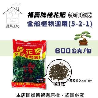 【蔬菜工坊】福壽牌佳花肥-全般植物適用600公克