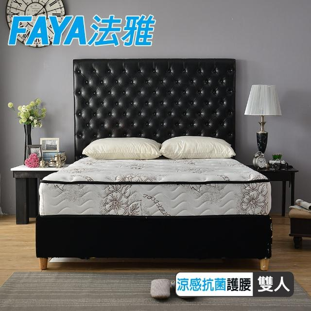 【FAYA法雅】飯店級高澎度COOL涼感-硬式獨立筒床(雙人5尺-涼感護腰好睡眠-)