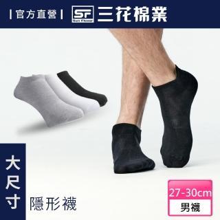 【SunFlower三花】三花大尺寸隱形襪.襪子(短襪)
