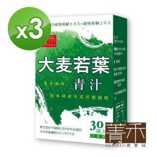【菁禾GENHAO】大麥若葉青汁 3盒_女人要有錢熱推(30包/盒)
