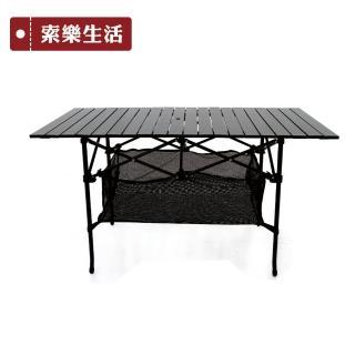 【索樂生活】黑金鋼露營大蛋捲桌(攜帶式餐桌 露營桌 折疊桌  戶外 郊遊 野餐)