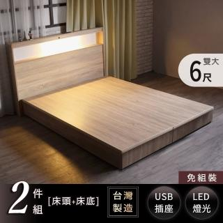 【IHouse】山田 日式插座燈光房間二件組床頭+床底(雙大6尺)
