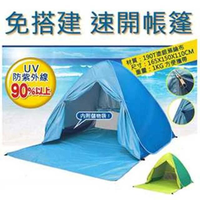【LOTUS】門簾款 速開帳篷 沙灘帳篷