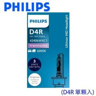 【Philips 飛利浦】PHILIPS飛利浦 6000K HID 氙氣車燈D4S/D4R  單顆裝 公司貨